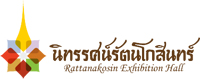 rattanakosin-exhibition-hall
